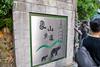 20180603 象山 sign-3 (Micheal.L) Tags: 象山 象山觀景平台 台北101 taipei101 xiangshan