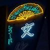 Little Tokyo Neon A nighttime stroll through Los Angeles' Little Tokyo. #neon #light #night #nighttime #littletokyo #sign #signage #LA #losangeles #california #ig_losangeles #losangeles_gram #wheream_I_LA #insta_losangeles #cali_grammers #lagrammers #losa (dewelch) Tags: ifttt instagram little tokyo neon a nighttime stroll through los angeles' light night littletokyo sign signage la losangeles california iglosangeles losangelesgram whereamila instalosangeles caligrammers lagrammers losangelesgrammers discoverla conquerla unlimitedlosangeles californiacaptures uglagrammers