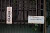 ママおねがい (kasa51) Tags: sign notice window building house yokohama japan でかけるまえにカギかけて 防犯連絡所 hiragana kanji