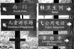 Sacrifice Those Animals (China Chas) Tags: china bw sign beijing 2006 1855mm ritanpark notactuallychinglish butitsgoinginthegroupanyway