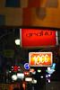 (James Mundie) Tags: jamesmundie jamesgmundie profjasmundie jimmundie mundie copyright©jamesgmundieallrightsreserved copyrightprotected japan nippon travel tokyo