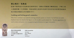 L1070721 (H Sinica) Tags: hongkonghistorymuseum britishmuseum iraq ivory cosmetic