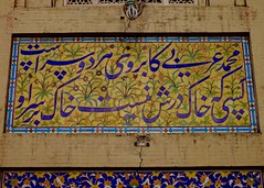 Couplet on gateway (hasham2) Tags: mughal architecture colors persian tiles building ancient fujifilm xe2 35mmf14