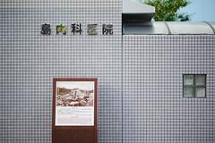 Hypocenter (Takashi REDUX) Tags: nikon d600 afsnikkor85mmf18g hypocenter hiroshima japan