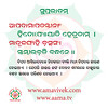 Odia nitibani (amavivek) Tags: odia niti bani vani subhasitani subhasitam meaning suprabhatam shubha sakala swami ananda saraswati yogavidyagurukulamuttarkashihimalayas amavivek tv quotes anger knowledge behaviour fear death management mantra puja meditation mind byogi guru hitopadesha thought for day dayananda