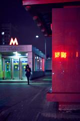 Apr 01, 2018 (pavelkhurlapov) Tags: geometry buildings night corner colors mood subway woman bokeh cityscape streetphotography reflection light