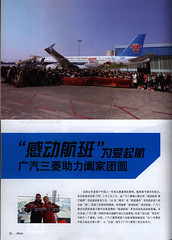 China Southern Airlines nihao inflight magazine 2018 March, A320 (World Travel Library - collectorism) Tags: chinasouthernairlines nihao inflightmagazine magazin magazine 2018 airbus a320 aircraft flugzeug airplane brochure aviation library center worldtravellib papers prospekt catalogue katalog fluggesellschaften compagnie aérienne compagnia aerea légitársaság flug airtransport transport holidays tourism trip vacation photos photo photography pictures images collectibles collectors collection sammlung recueil collezione assortimento colección ads online gallery galeria documents dokument broschyr esite catálogo folheto folleto ब्रोशर брошюра broşür