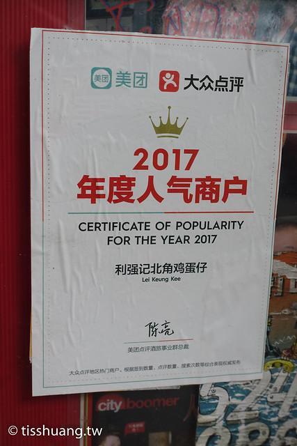 香港第一天-09056