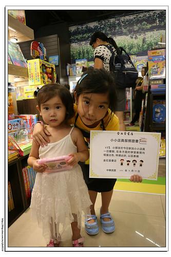 【6Y5M】金石堂書局小小店員體驗營(林口店)