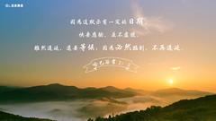主题经文- 天命 (追逐晨星) Tags: 命运 金句卡片 圣经金句 天空