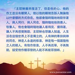 生命格言-主耶稣复活了…… (追逐晨星) Tags: 耶稣复活 耶稣 神的爱 福音卡片 天空