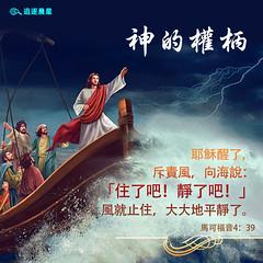 圣经金句-神的权柄 (追逐晨星) Tags: 神的权柄 斥责风 斥责海