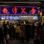 Nourriture de rue populaire à Causeway Bay thumbnail
