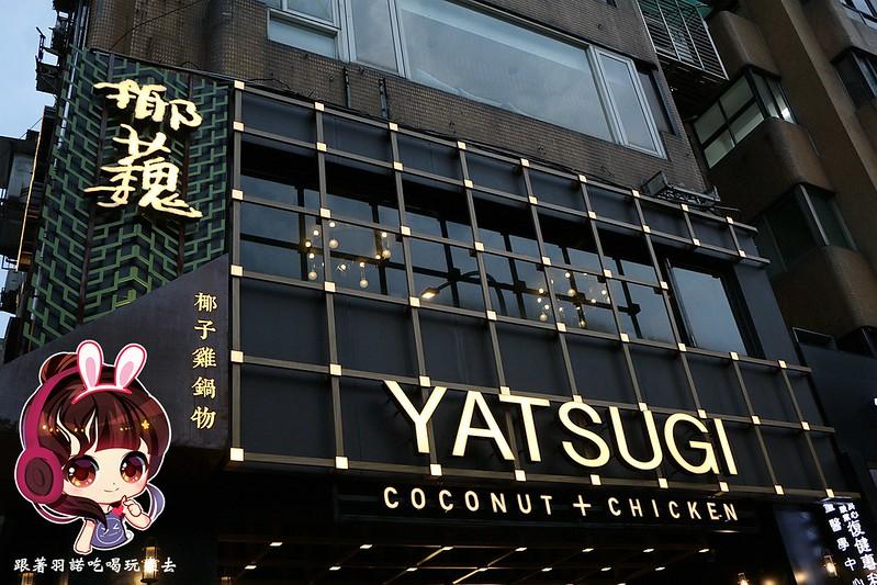 椰蘶椰子雞鍋物-YATSUGI13