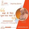 आचार्य विद्यासगरजी के अमृत वचन शेयर अवश्य करे ! Follow on @jainnewsviews & Explore Jainism on https://ift.tt/2EsNB44 #quotes #quotesgram #inspiringquotes #motivationalquotes #motivation #inspiration #trust #pooja #wednesdaywisdom #share #retweet (Jain News Views) Tags: jainism