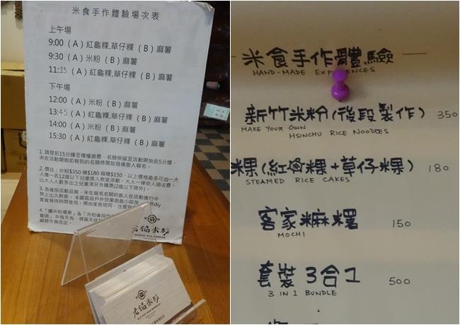老鍋休閒農莊 米粉DIY 搗麻糬 紅龜粿 新竹農莊DIY 校外教學 (3).jpg