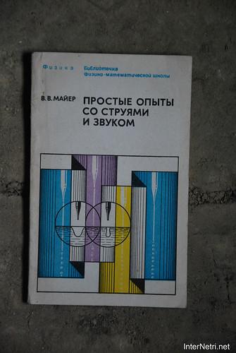 Книги з горіща - Прості досліди зі струменями та звуком.