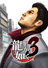 Yakuza-3-240518-022