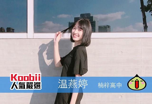 Koobii人氣嚴選252【楠梓高中-温燕婷】- 朝未來目標不斷挺進的領導力女孩