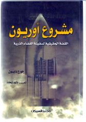 """Arabic printing of George Dyson's book, """"Project Orion."""""""