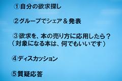 企画メモ-29 (mu_ne3) Tags: 企画メモ 企画のメモ技 イベント ロッジ