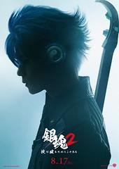 Live Action - Gintama 2 (7) (miguel kibagami) Tags: gintama live action filme movie 2 anime japan japão mangá manga jump shonen