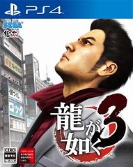 Yakuza-3-240518-023