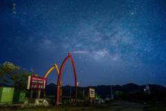2018-05-21 合歡山星空 (石攝興也) Tags: 仁愛鄉 臺灣省 台灣 tw