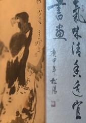 svårtydda vackra tecken (ros-marie) Tags: fs180415 tecken sign fotosondag hardwearing beautiful characters