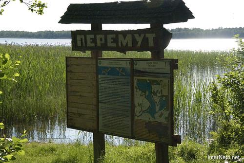 Шацький Національний Природний Парк Озеро Луки Перемут InterNetri  Ukraine 03