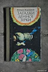Книги з горіща - Загадки денної зірки.