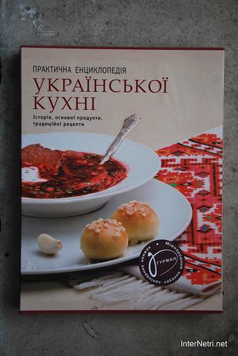 Практична енциклопедія української кухні