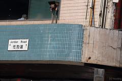 Jordan Road (tomosang R32m) Tags: hongkong 香港 yaumatei 油麻地 九龍 kowloon canon hkexpress 香港エクスプレス temple jordanroad 佐敦道