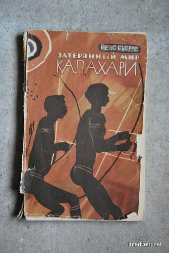 Загублений світ Калахарі