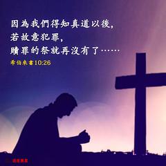 圣经金句- 故意犯罪,赎罪的祭就没有了 (追逐晨星) Tags: 祷告 十字架 犯罪认罪 圣经金句 金句卡片
