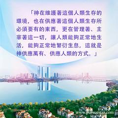生命格言-神供应万有、供应人类的方式 (追逐晨星) Tags: 神的爱 神的主宰 造物主 水 天空