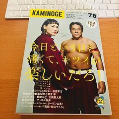 日曜の夕方、仕事の合間に、「KAMINOGE」最新号を読む。 『デスマッチ好きの女・菊地凛子』という背表紙の文字が、またイイ。菊地さんには、是非、ニック・ゲイジの魅力も知ってもらいたい。 #kaminoge #宮本裕向 #菊地凛子 #デスマッチ #背表紙 #デスマッチ好きの女 #deathmatch #bookreading #かみのげ #上野毛 #gcw #czw #sheishardcore #特攻服 #ヒロキスミ #飛翔富士