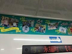 Tokyo racecourse advertise (nakashi) Tags: keio tokyo japan