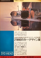 Syd Mead Show Poster, Laforet Harajuku  Museum, Tokyo, 1983, Silver Coach (AJVaughn.com) Tags: sydmeadshowposterlaforetharajukumuseumtokyo1983silvercoachsydmeadsydmead sydmead syd mead silvercoach showposter laforet harajukumuseum tokyo 1983 museum laforetmuseum museumshow