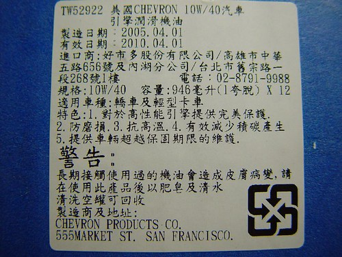 The Chinese Tag On the box