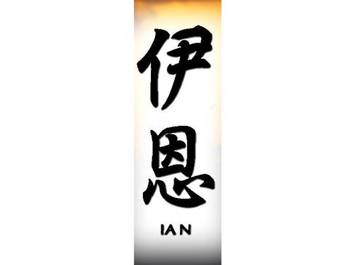 IanChinese