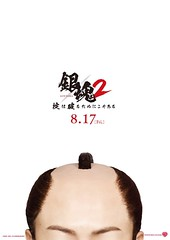 Live Action - Gintama 2 (4) (miguel kibagami) Tags: gintama live action filme movie 2 anime japan japão mangá manga jump shonen