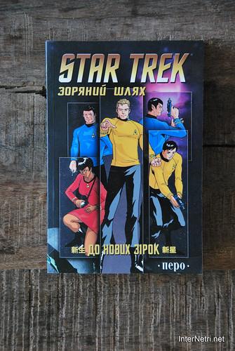 Star Trek/ Зоряний шлях. Комікси.