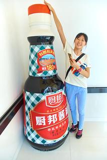 酱油厂参观 Soy Sauce Factory Visit 68