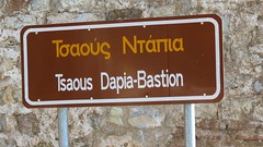sign for the Tsaous Dapia Bastion of Nafpaktos Castle IMG_9329 (mygreecetravelblog) Tags: greece westerngreece mainlandgreece greecemainland nafpaktos naupactus town outdoor landscape aetoliaacarnania castle nafpaktoscastle castleofnafpaktos sign historicsitesign historicsite ancientgreece bastion tower fortification castletower tsaousdapiabastion