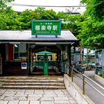 Enoden Gokurakuji Station : 江ノ電極楽寺駅 thumbnail