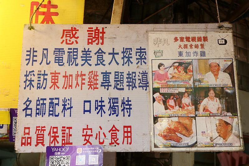 捷運永春東加炸雞-風味獨特的市場人氣炸雞攤12