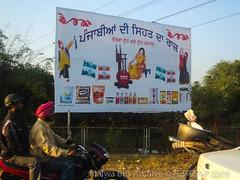 Ludhiana, Punjab (Malwa Bus Archive) Tags: 2009 india malwabusarchive punjab studio1937 travel ludhiana traffic billboard verka