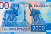 Banknote of two thousand Russian rubles (Jess Aerons) Tags: texture 2000 bank banking banknote blue white business cash vostochny vladivostok currency exchange finance two macro money new paper papermoney rub ruble rubles russia russian space background thousand economy success sign savings rouble rocket bill buy change closeup detail payment financial fragment investment moscow papercurrency pay close zolotoybridge bridge деньги купюра рубль рубли