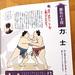 教育画劇 「デーモン閣下監修! みんなの相撲大全 1」